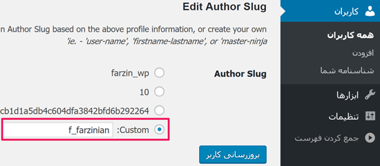 افزونه Edit Author Slug
